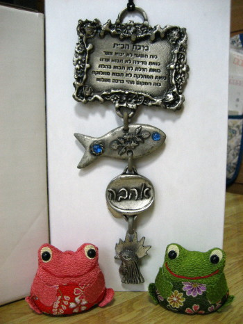 1998_israel_gifts3